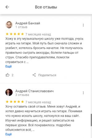 Отзывы с Google